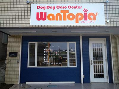 犬の保育園 わんトピア 外観